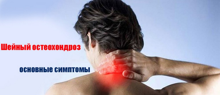 nyaki osteochondrozis tünetei kezelés kenőcs
